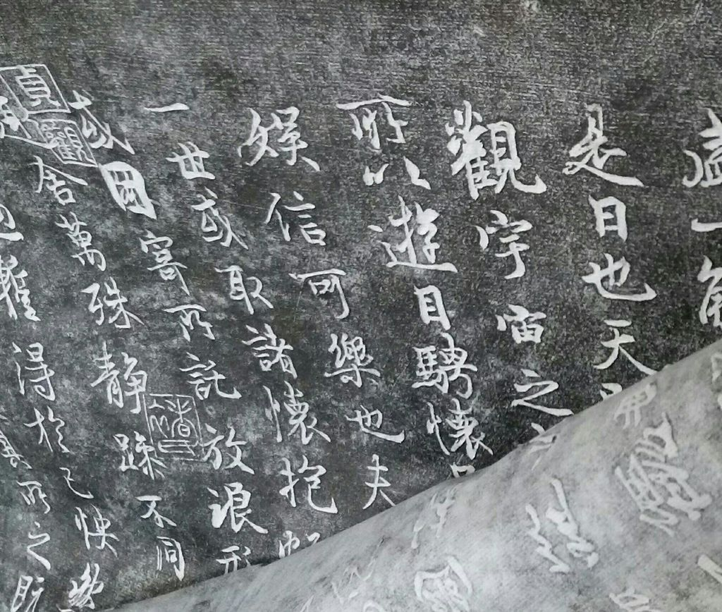 兰亭序 背面1_副本.jpg